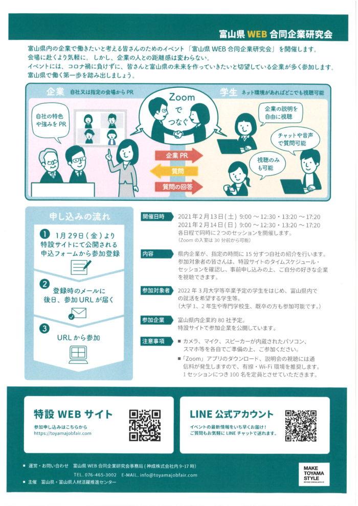 富山県WEB合同企業研究会を開催します!